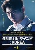 クリミナル・マインド:KOREA <スペシャルエディション版> Vol.8
