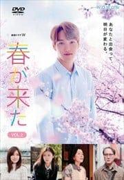 連続ドラマW 春が来た Vol.2