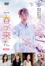 連続ドラマW 春が来た Vol.3