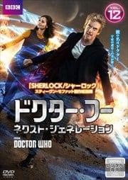 ドクター・フー ネクスト・ジェネレーション Vol.12