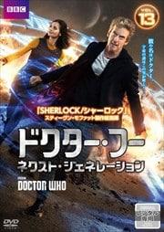 ドクター・フー ネクスト・ジェネレーション Vol.13