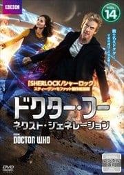 ドクター・フー ネクスト・ジェネレーション Vol.14