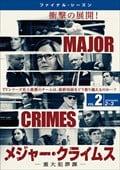 メジャー・クライムス -重大犯罪課- <ファイナル・シーズン> Vol.2