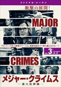 メジャー・クライムス -重大犯罪課- <ファイナル・シーズン> Vol.3