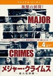 メジャー・クライムス -重大犯罪課- <ファイナル・シーズン> Vol.4