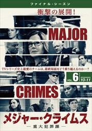 メジャー・クライムス -重大犯罪課- <ファイナル・シーズン> Vol.6