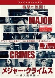 メジャー・クライムス -重大犯罪課- <ファイナル・シーズン> Vol.7