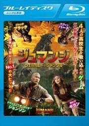 【Blu-ray】ジュマンジ/ウェルカム・トゥ・ジャングル