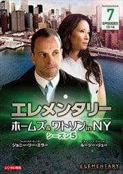 エレメンタリー ホームズ&ワトソン in NY シーズン5 vol.7