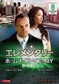 エレメンタリー ホームズ&ワトソン in NY シーズン5 vol.8
