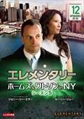 エレメンタリー ホームズ&ワトソン in NY シーズン5 vol.12