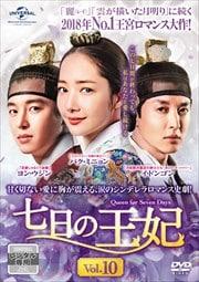 七日の王妃 Vol.10