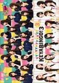 全力!欅坂46バラエティー KEYABINGO!3 Vol.3