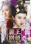 麗王別姫〜花散る永遠の愛〜 Vol.26