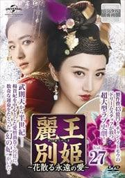 麗王別姫〜花散る永遠の愛〜 Vol.27
