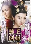 麗王別姫〜花散る永遠の愛〜 Vol.28