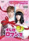 オレ様ロマンス〜The 7th Love〜 Vol.9