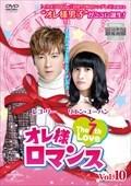 オレ様ロマンス〜The 7th Love〜 Vol.10