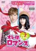 オレ様ロマンス〜The 7th Love〜 Vol.14