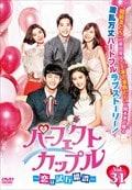 パーフェクトカップル〜恋は試行錯誤〜 Vol.31