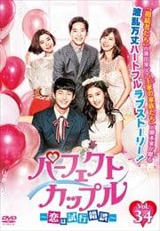 パーフェクトカップル〜恋は試行錯誤〜 Vol.34
