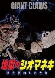 地獄のシオマネキ 巨大蟹のしたたり