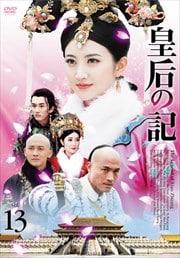 皇后の記 13