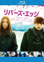 【Blu-ray】リバーズ・エッジ
