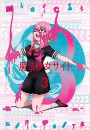 魔法少女サイト 第3巻