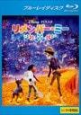 【Blu-ray】リメンバー・ミー