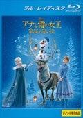 【Blu-ray】アナと雪の女王/家族の思い出
