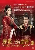 麗姫と始皇帝 〜月下の誓い〜 2
