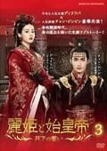 麗姫と始皇帝 〜月下の誓い〜 3