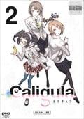 Caligula -カリギュラ- 第2巻
