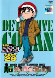 名探偵コナン DVD PART26 vol.7
