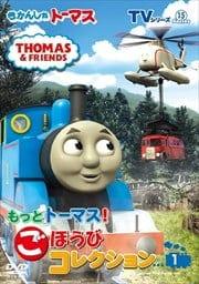 きかんしゃトーマス TVシリーズ15 もっとトーマス! ごほうびコレクション1