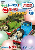 きかんしゃトーマス TVシリーズ15 もっとトーマス! ごほうびコレクション2