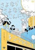 トンツカタン/トンツカタン単独ライブ「トンツカタンII〜さよなら さよなら こんにちは〜」