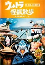 ウルトラ怪獣散歩 〜首里・美ら海/長岡・新潟市 編〜