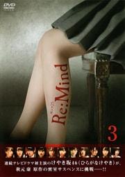 Re:Mind Vol.3
