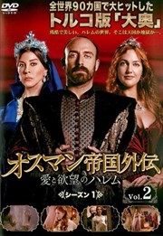 オスマン帝国外伝〜愛と欲望のハレム〜 シーズン1 Vol.2