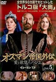 オスマン帝国外伝〜愛と欲望のハレム〜 シーズン1 Vol.5