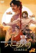 バーフバリ 失われた伝説 Vol.2