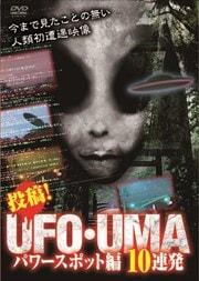 投稿!UFO・UMA パワースポット編 10連発