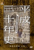 産経新聞創刊85周年記念作品 平成三十年史 報道死闘編・上巻