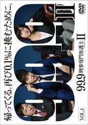 99.9-刑事専門弁護士- SEASONII Vol.1