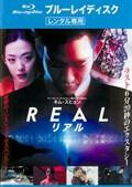 【Blu-ray】REAL リアル