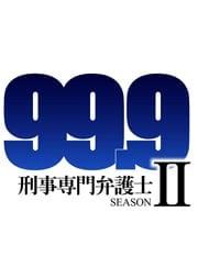 99.9-刑事専門弁護士- SEASONII Vol.2