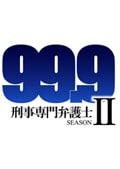 99.9-刑事専門弁護士- SEASONII Vol.3
