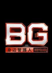 BG 〜身辺警護人〜 Vol.4